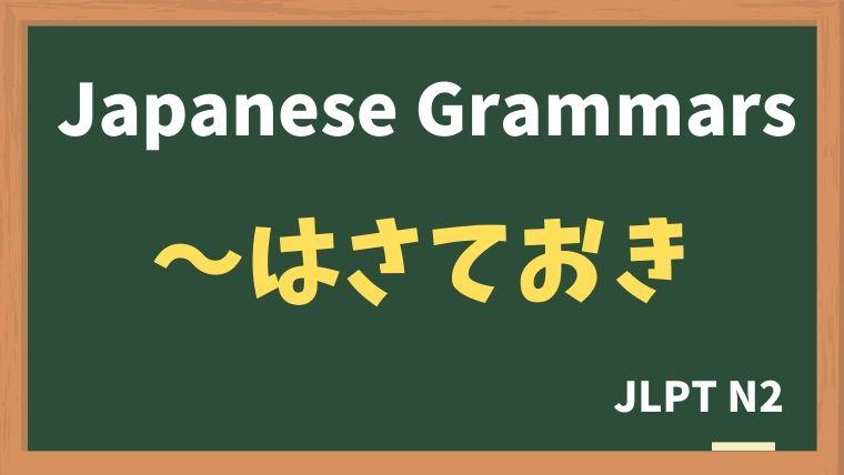 【JLPT N2 Grammar】〜はさておき