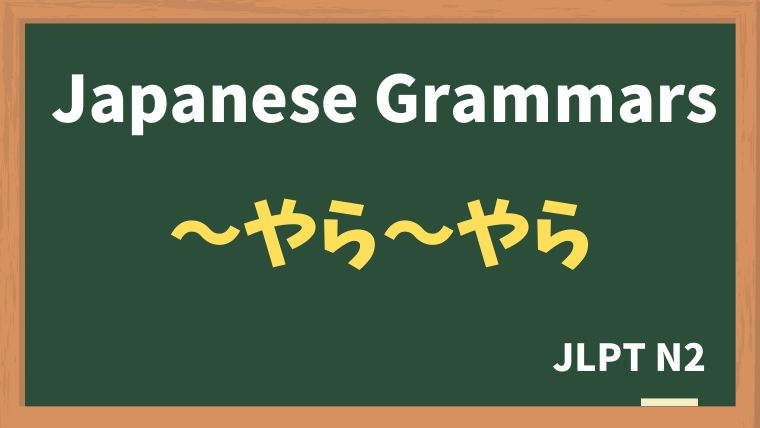 【JLPT N2 Grammar】〜やら〜やら