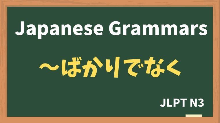 【JLPT N3 Grammar】〜ばかりでなく