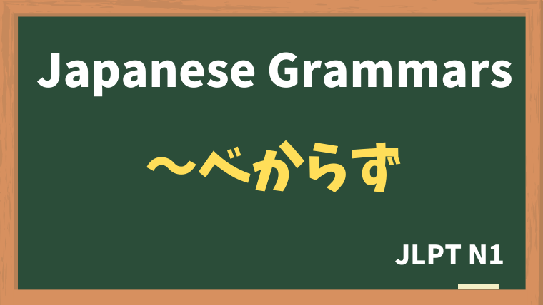 【JLPT N1 Grammar】〜べからず