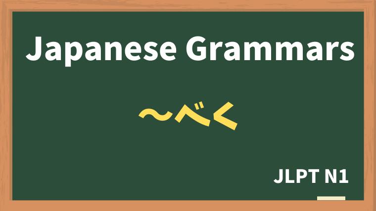 【JLPT N1 Grammar】〜べく