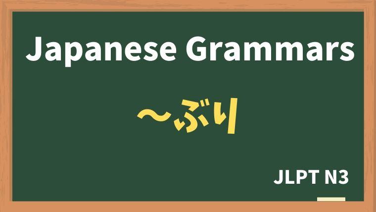 【JLPT N3 Grammar】〜ぶり