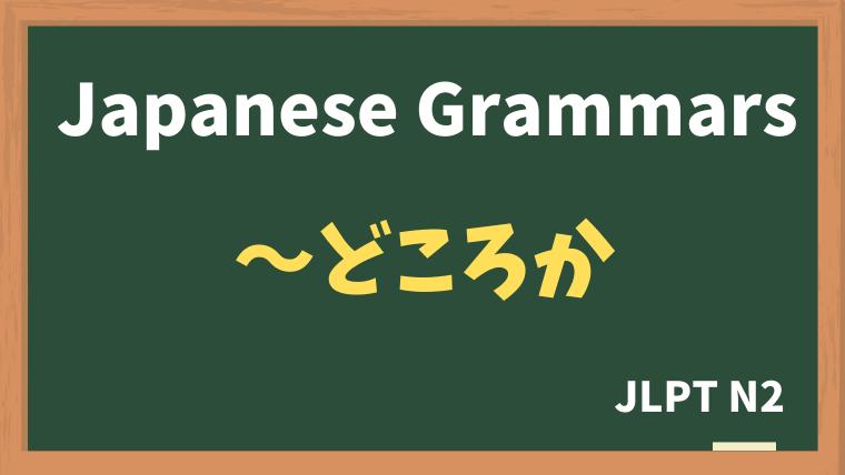 【JLPT N2 Grammar】〜どころか