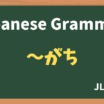 【JLPT N3 Grammar】〜がち