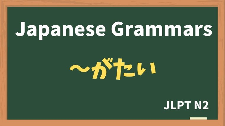 【JLPT N2 Grammar】〜がたい