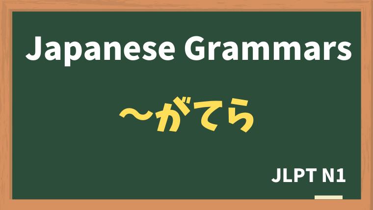 【JLPT N1 Grammar】〜がてら