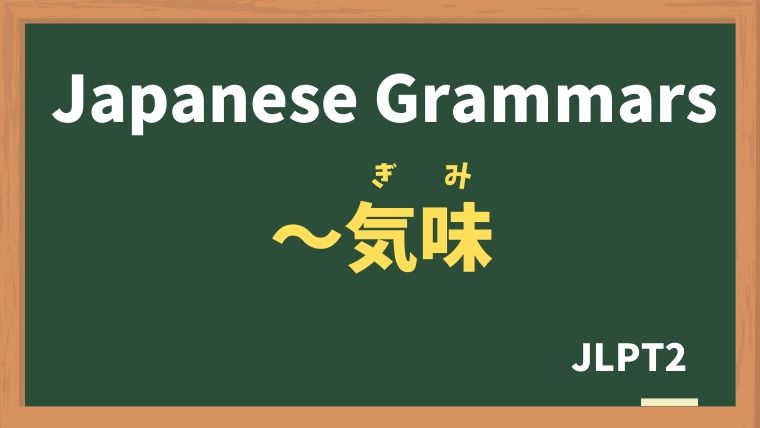 【JLPT N2 Grammar】〜気味(〜ぎみ)