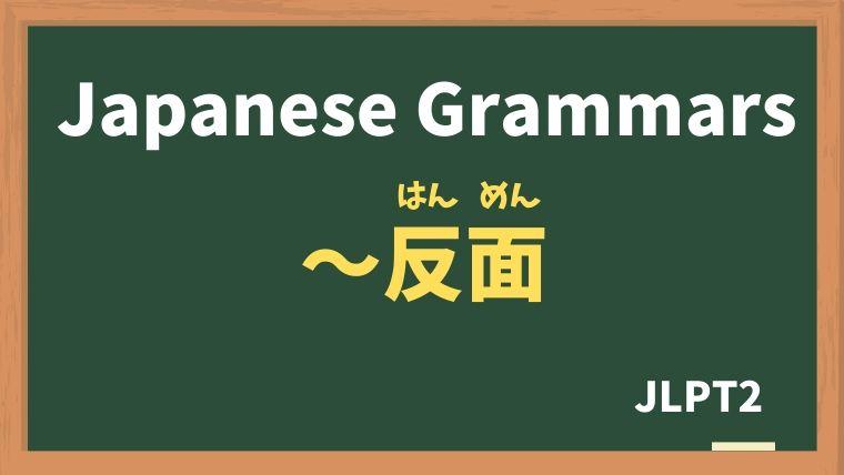 【JLPT N2 Grammar】〜反面(〜はんめん)
