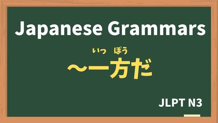 【JLPT N3 Grammar】〜一方だ(〜いっぽうだ)