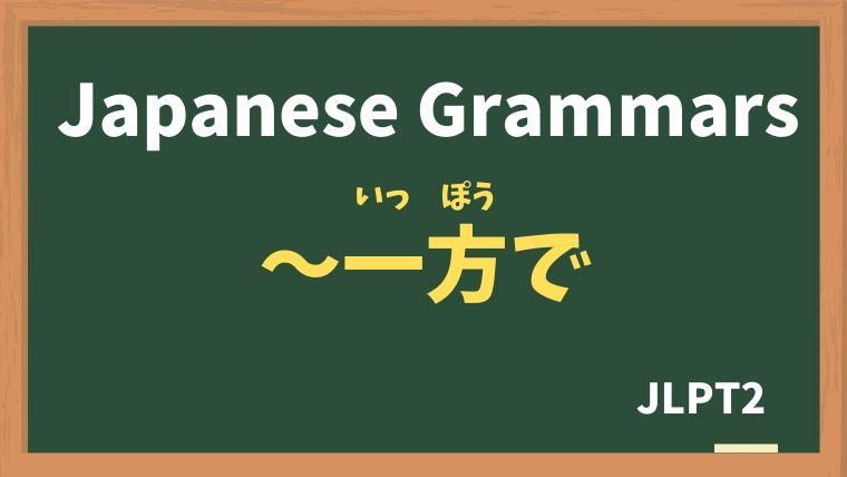 【JLPT N2 Grammar】〜一方で(〜いっぽうで)