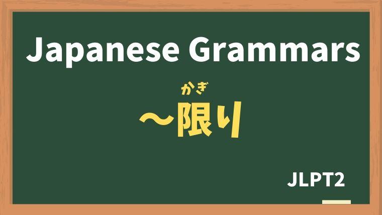 【JLPT N2 Grammar】〜限り(〜かぎり)