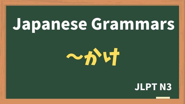 【JLPT N3 Grammar】〜かけ