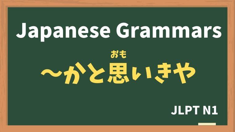 【JLPT N1 Grammar】〜かと思いきや(〜かとおもいきや)