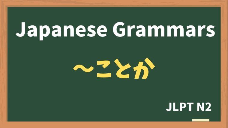 【JLPT N2 Grammar】〜ことか / 〜ことだろう