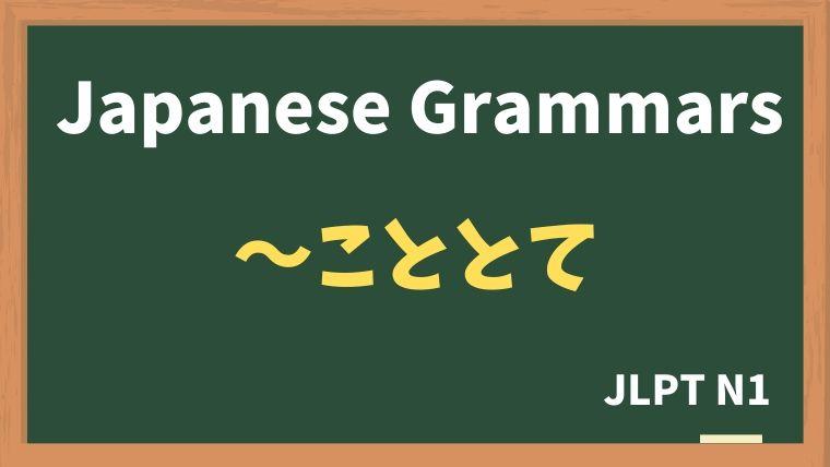 【JLPT N1 Grammar】〜こととて