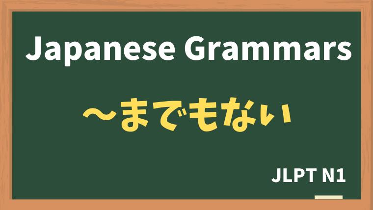 【JLPT N1 Grammar】〜までもない / 〜までもなく・・・