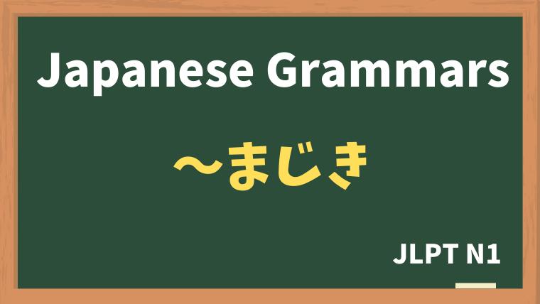 【JLPT N1 Grammar】〜まじき