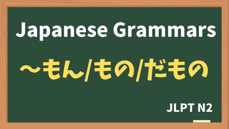 【JLPT N2 Grammar】〜もの / 〜もん / 〜だもん
