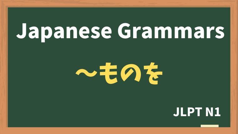 【JLPT N1 Grammar】〜ものを