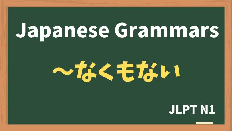 【JLPT N1 Grammar】〜なくもない