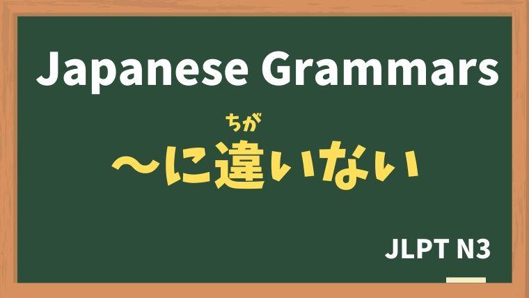 【JLPT N3 Grammar】〜に違いない(〜にちがいない)