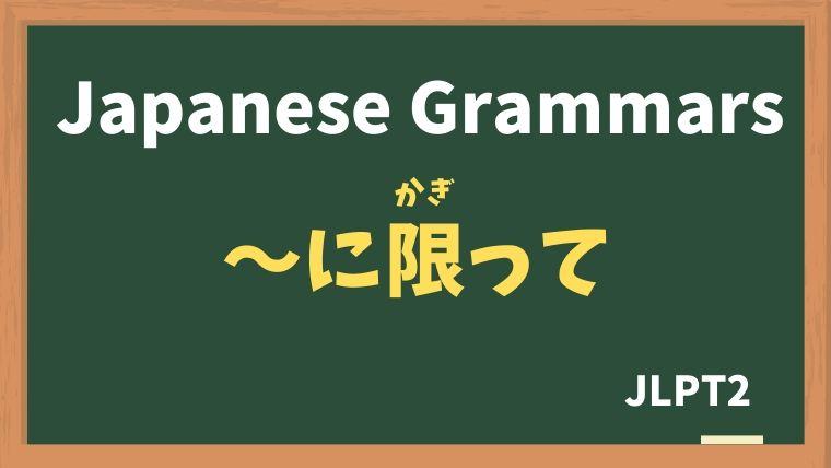 【JLPT N2 Grammar】〜に限って