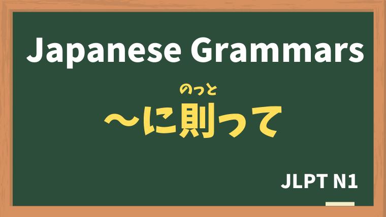 【JLPT N1 Grammar】〜に則って(〜にのっとって)