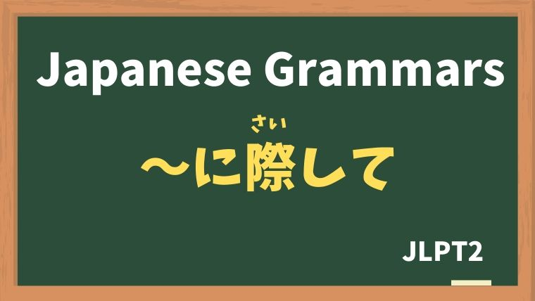 【JLPT N2 Grammar】〜に際して(〜にさいして)