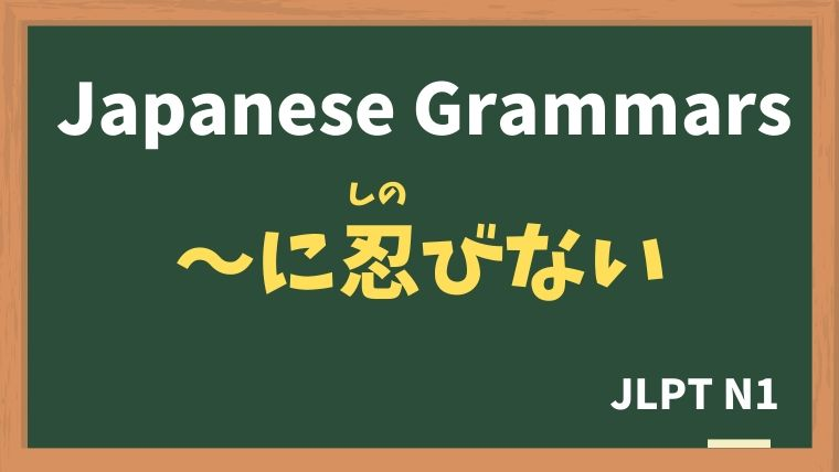 【JLPT N1 Grammar】〜に忍びない(〜にしのびない)