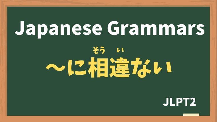 【JLPT N2 Grammar】〜に相違ない(〜にそういない)