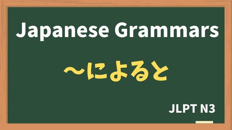【JLPT N3 Grammar】〜によると