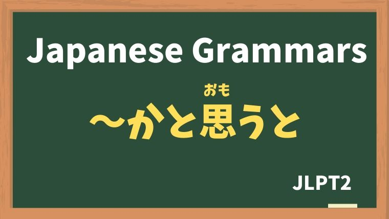 【JLPT N2 Grammar】〜かと思うと / 〜かと思えば / 〜かと思ったら