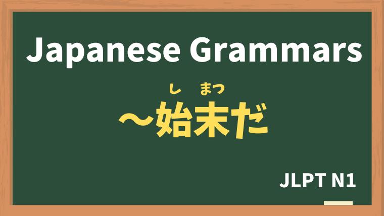 【JLPT N1 Grammar】〜始末だ(〜しまつだ)