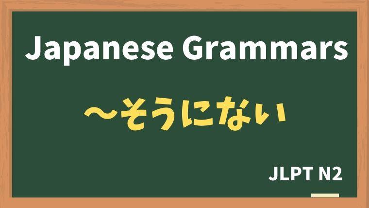 【JLPT N2 Grammar】〜そうにない / 〜そうもない