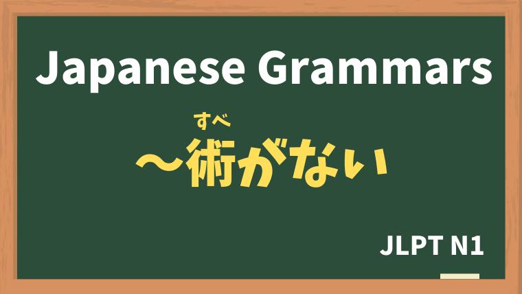 【JLPT N1 Grammar】〜術がない(〜すべがない)