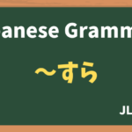 【JLPT N1 Grammar】〜すら