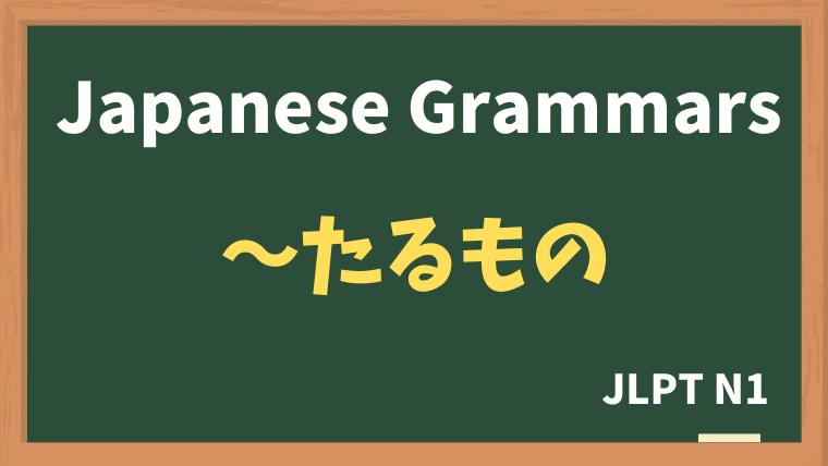 【JLPT N1 Grammar】〜たるもの