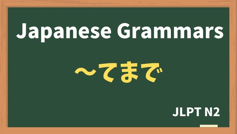 【JLPT N2 Grammar】〜てまで / 〜までして