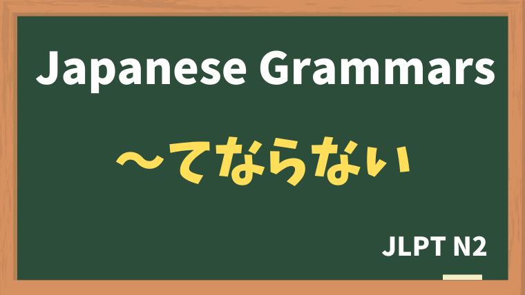 【JLPT N2 Grammar】〜てならない