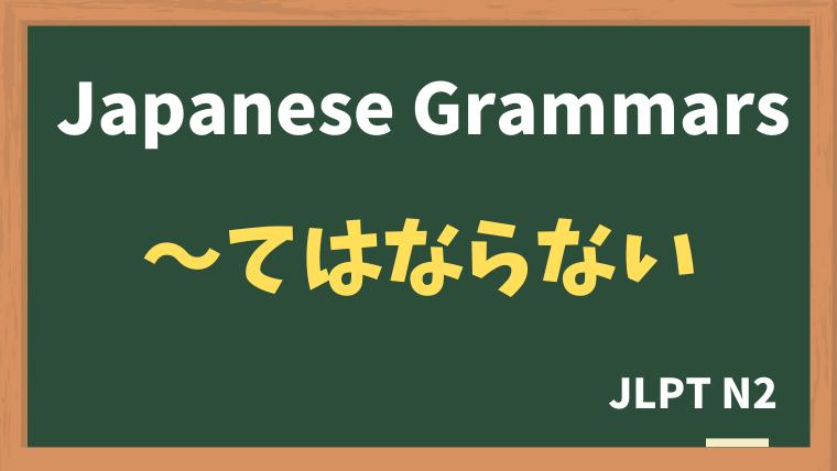 【JLPT N2 Grammar】〜てはならない