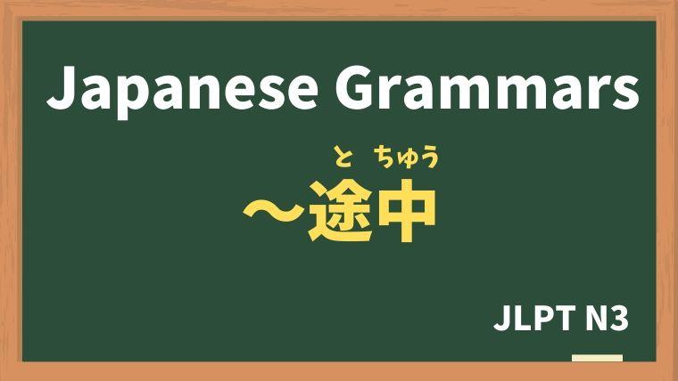 【JLPT N3 Grammar】〜途中(〜とちゅう)