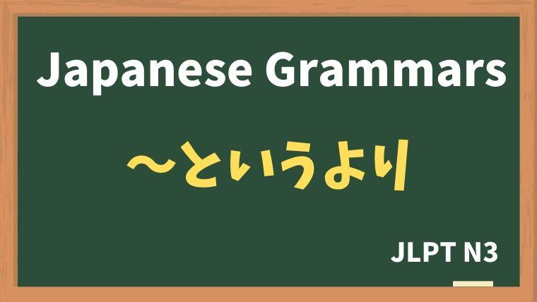 【JLPT N3 Grammar】〜というより
