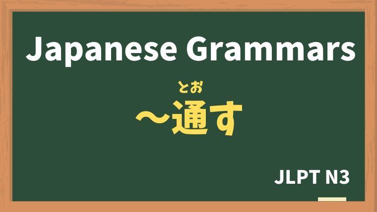 【JLPT N3 Grammar】〜通す(〜とおす)