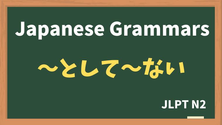 【JLPT N2 Grammar】〜として 〜ない