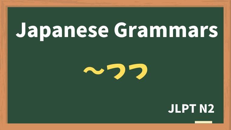 【JLPT N2 Grammar】〜つつ