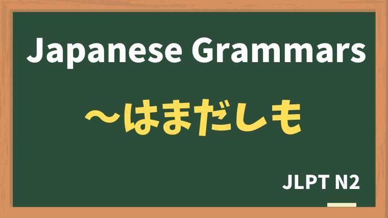 【JLPT N2 Grammar】〜はまだしも / 〜ならまだしも