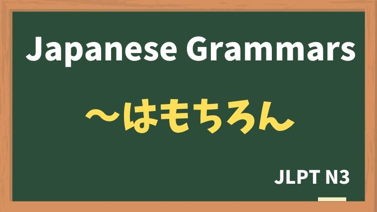 【JLPT N3 Grammar】〜はもちろん