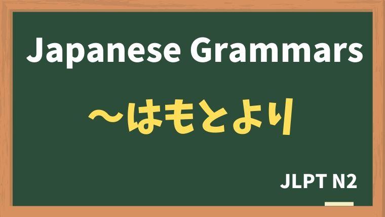 【JLPT N2 Grammar】〜はもとより