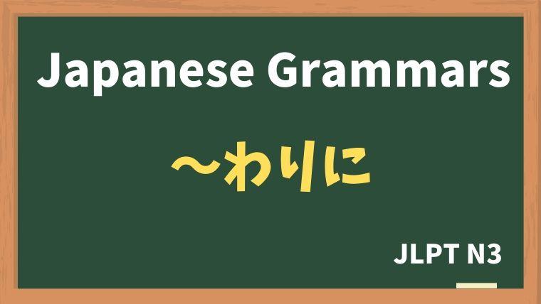 【JLPT N3 Grammar】〜わりに