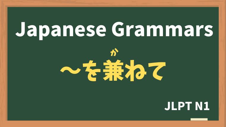 【JLPT N1 Grammar】〜を兼ねて(〜をかねて)